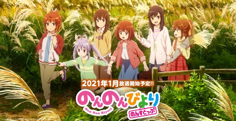 Non Non Biyori's New Season  Is Coming. (Watch the Promotion Video!)