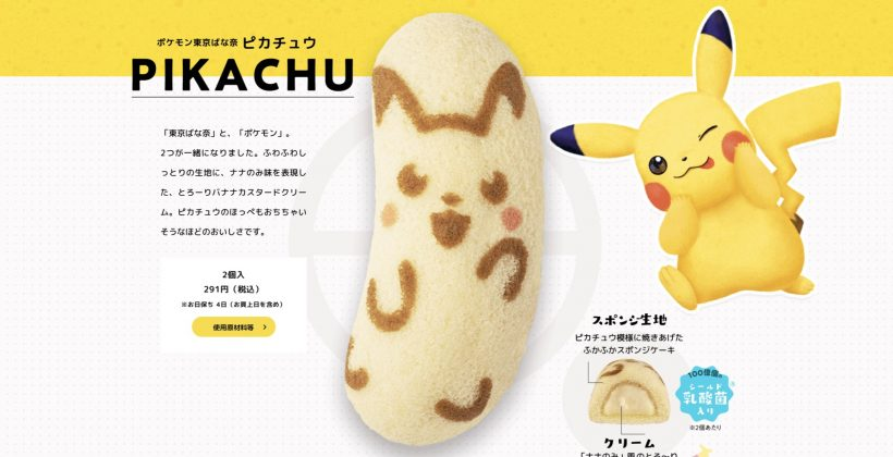 You can now eat Pikachu ~Pokémon Tokyo-Banana~