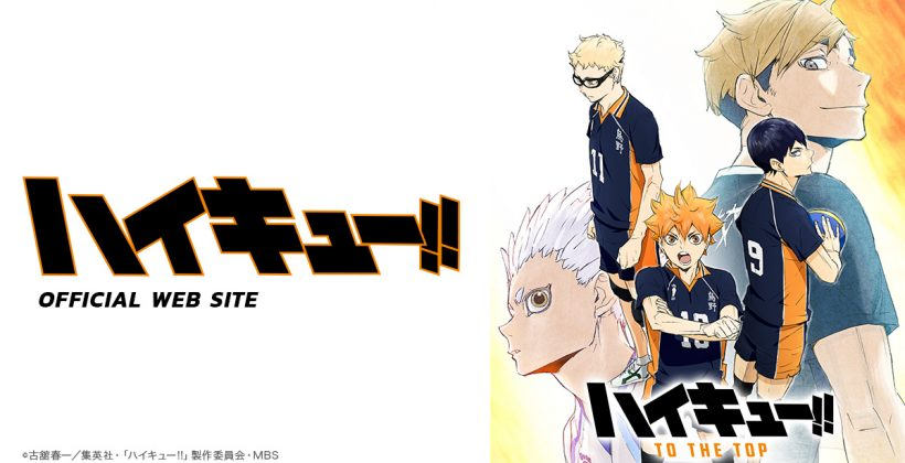 """""""Haikyu!!"""" A look back and commentary on the highlights"""