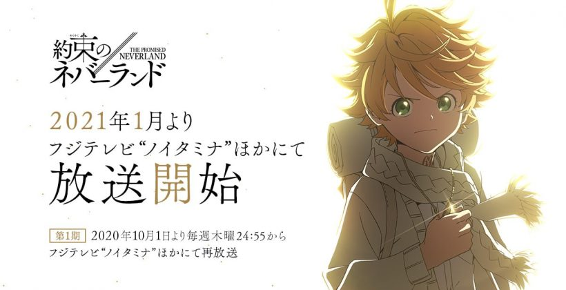"""The Promised Neverland season2"": start on January 7, 2021!"