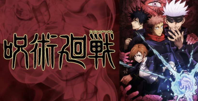 """More than 15 million copies of """"Jujutsu Kaisen"""" have been sold."""