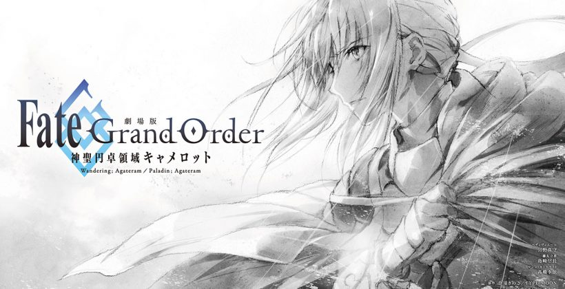 Fate/Grand Order Shinsei Entaku Ryōiki Camelot 2 part film has started it's journey!