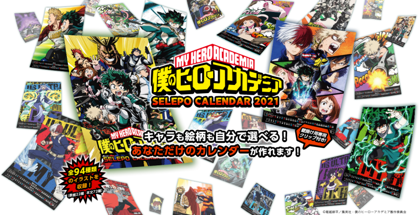 MY HERO ACADEMIA You get to choose your own characters and designs! You can create your own calendar.