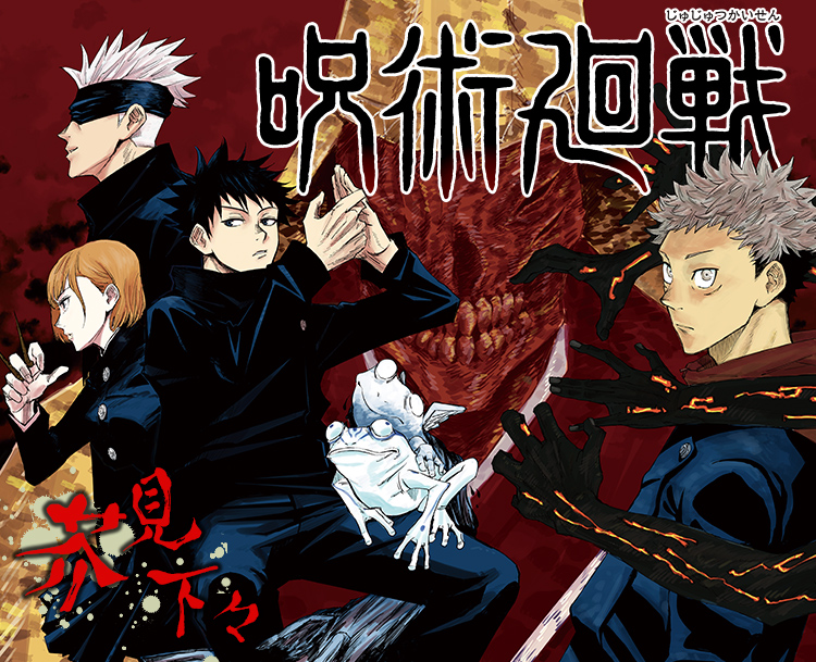 """Jujutsu Kaisen"" Will Have A Fair at Animate"