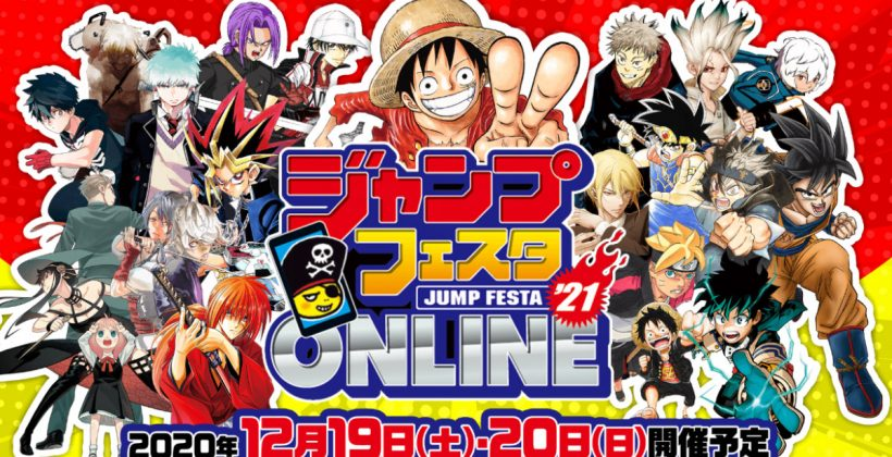 This Year's Jump Festa Will Be Held Online