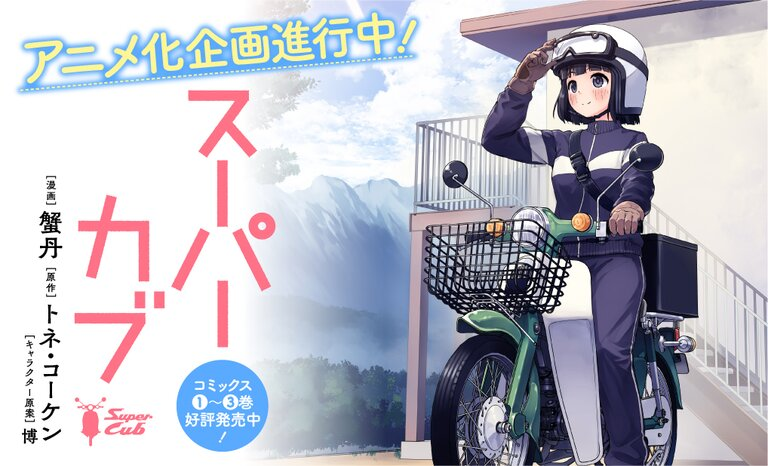 "Motorbike Anime ""Super Cub"" Aired This April Along With New Visual!"