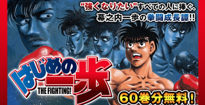 "Manga ""Hajime no Ippo"" Free Release Until Vol.61! Support For ""Staying Home"" From The Author, Jyoji Morikawa"