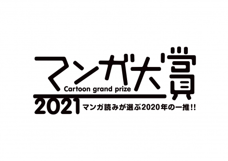 """Manga Award 2021"" Nominated 10 Works Announced ""Oshi no Ko"", ""Kaiju No. 8"", ""SPY x FAMILY"", etc."