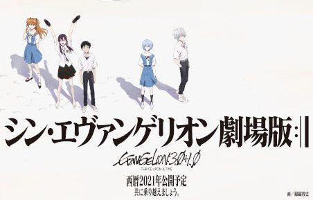 Evangelion Film Delayed AGAIN Due to COVID-19
