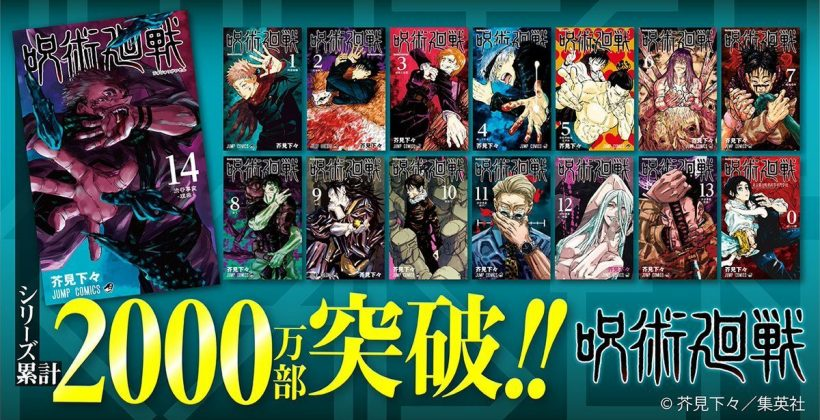 "Manga ""Jujutsu Kaisen"" Sale Surpasses 20 Million! Anime 2nd Season Just Around The Corner!"