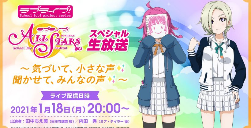 LoveLive! School Idol Festival ALL STARS Special Live Broadcast Announcement!