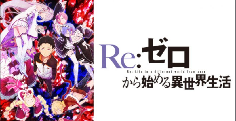 """Re:ZERO -Starting Life in Another World-"" first season information"