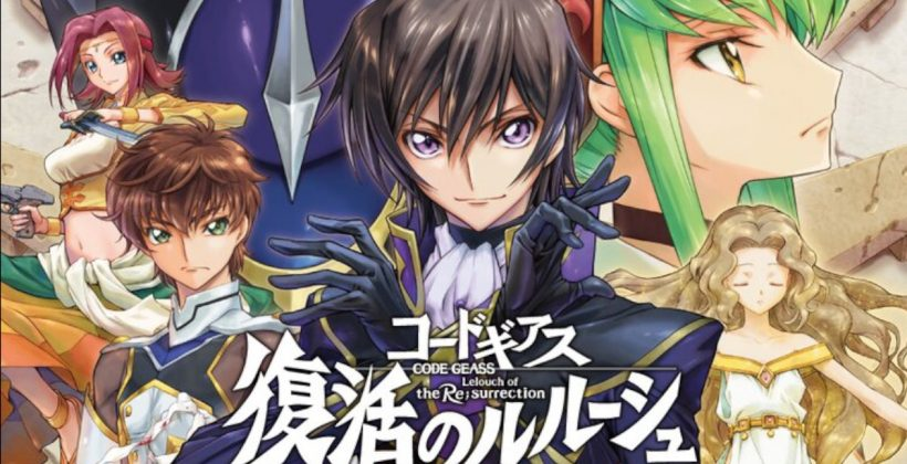 【15th Anniversary】Why has Code Geass been loved by fans for so many years?