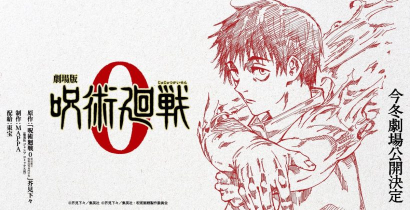 What was on JUJUTSU KAISEN AJ2021? and About the movie