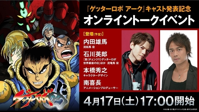 """TV Anime """"Getter Robo Arc"""" Starring Yuma Uchida! To be broadcast on TV in July."""