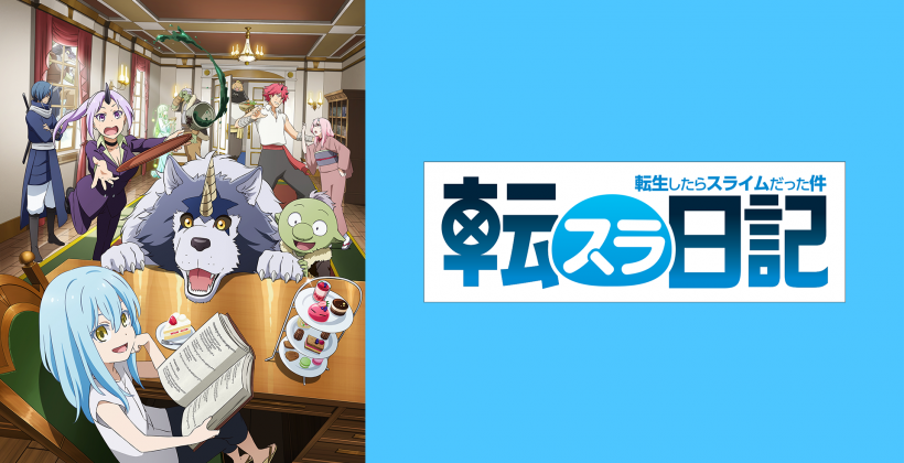 "Spring Anime ""That Time I Got Reincarnated as a Slime"" 1st Episode Slightly Showed PV, BD Animate Benefits Revealed"