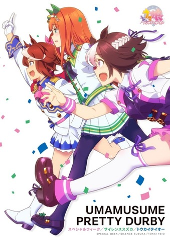 """What is the appeal of """"Uma Musume Pretty Derby""""?"""