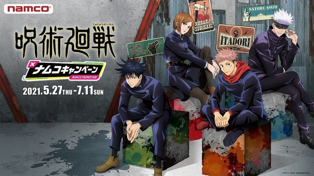"""Limited amusement arcades in """"Jujutsu Kaisen"""" collaboration with Namco!"""
