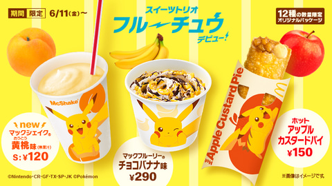 """I knew it was a Pikachu collaboration! McDonald's Announces """"Sweets Trio Fruitschu"""