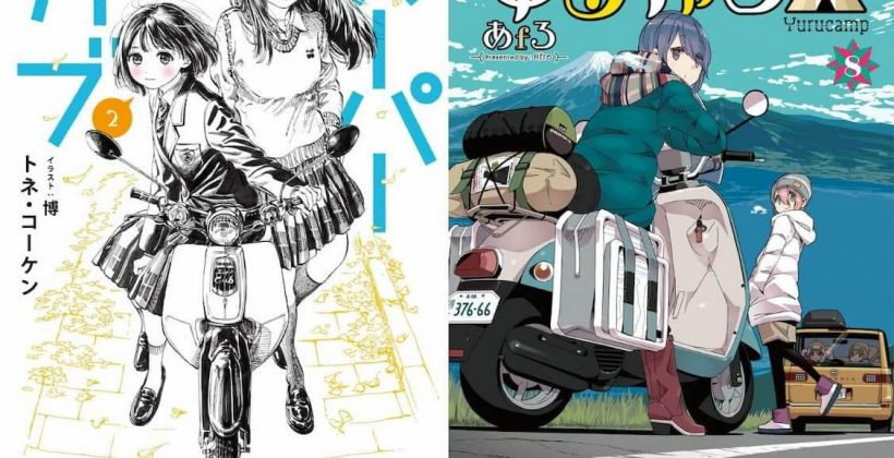"""Why are stories about motorcycles and high school girls so popular? Super Cub"""" and """"Yuru-Can△"""" depict the """"connection."""