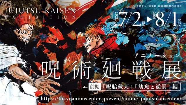 """A life-size figure of Satoru Gojo from """"Jujutsu Kaisen"""" will be on display! The """"Jujutsu Kaisen Exhibition"""" where you can experience the anime will be held!"""