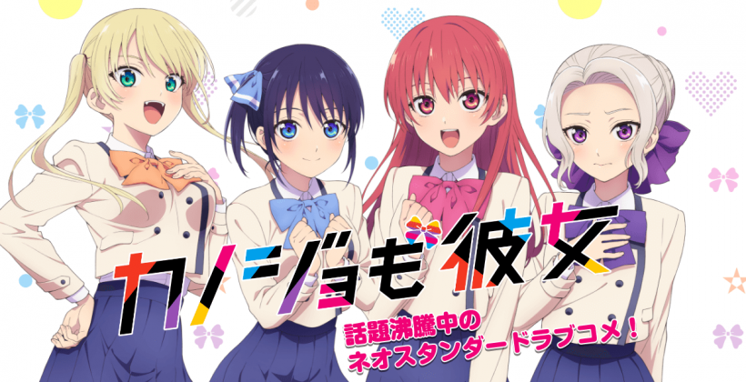 [Kanojo mo Kanojo]How long is the anime? How many volumes of the original manga, how many episodes, and will there be a second season?