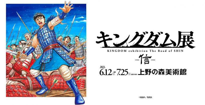 """Kingdom Exhibition: Shin"""" opens today! Actor Kento Yamazaki will visit the exhibition before it opens! A message from the author, Yasuhisa Hara, has also arrived!"""