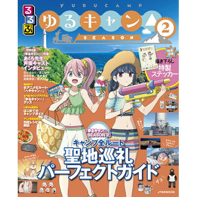 """Rurubu"""" x """"Yuru Camp"""" Holy Land Pilgrimage Guidebook to go into pre-release printing, with a campaign to win souvenirs."""