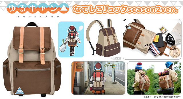 """""""Yuru Camp△"""" Reproduction Model """"Nadeshiko Backpack"""" Ver. 2 is Now on Sale! """"Rin's Side Bag ver.2"""" is also available for pre-order!"""
