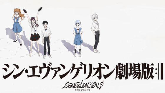 """EVANGELION: 3.0+1.0 THRICE UPON A TIME"""" now available exclusively on Amazon Prime Video! Have you said """"goodbye"""" to """"Eva"""" yet?"""