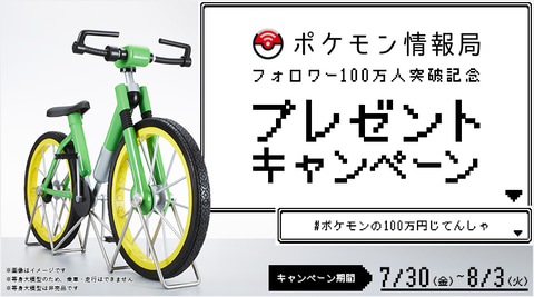 """""""One lucky winner will win a """"vehicle"""" from """"Pokemon Red/Green"""" that can be purchased for one million yen! Present Campaign"""