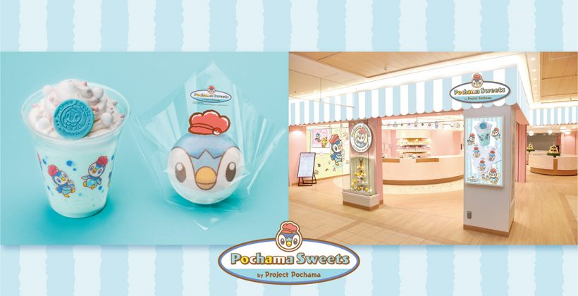Plenty of cute sweets! Pokémon Cafe in Ikebukuro becomes a Piplup for a limited time