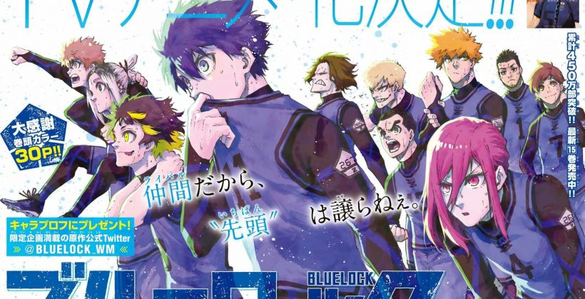 """Three reasons why """"Blue Rock"""" is being called the """"craziest soccer manga ever""""."""