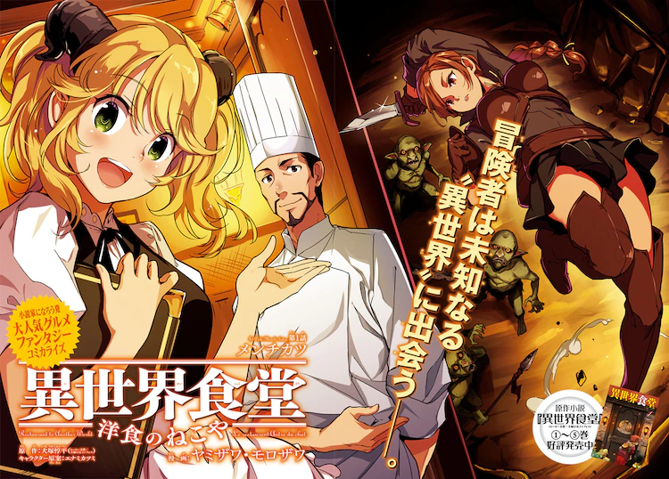 【 Restaurant to Another World】Review before the second season airs! Here's the synopsis so far, with spoilers!