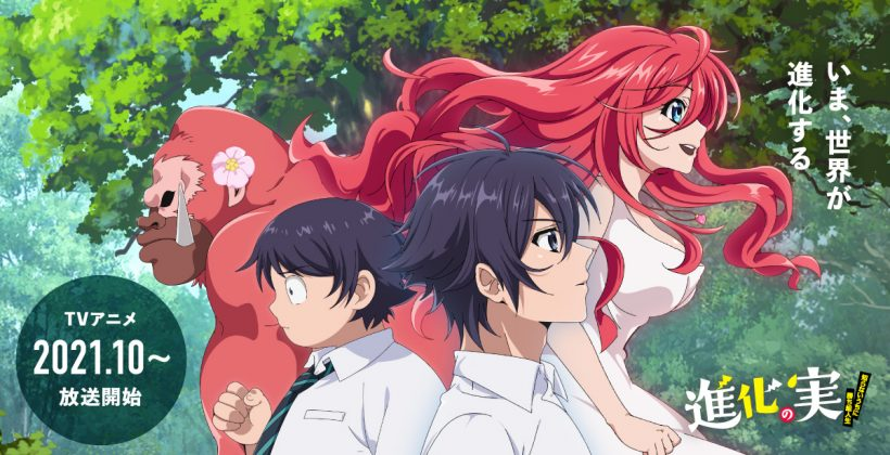 """""""Evolving Fruit: A Winning Life Without Knowing"""" PV and comments from the cast including Hiro Shimono and Marina Inoue! Broadcast from October 2021"""