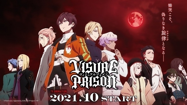 Autumn Anime 'Visual Prison' Main Visual & 2nd PV Revealed, Golden Bomber, Jun Utahiroba and Other Guest Stars to Appear