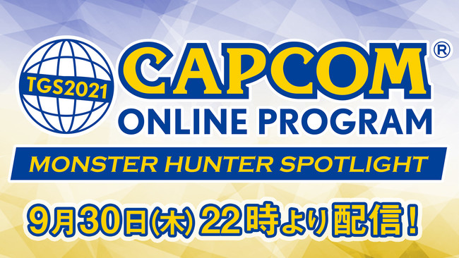 """TGS2021 """"Capcom Online Program"""" Titles to be Announced! There's also game information on the just-announced """"Monster Hunter Rise: Sunbreak""""! There's also a countdown campaign going on!"""