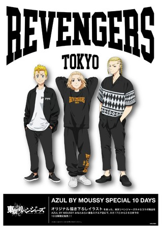 """Collaboration items with the TV anime """"Tokyo Revengers"""" currently on sale from R4G will be sold at AZUL BY MOUSSY Minato Mirai Tokyu Square Store!"""