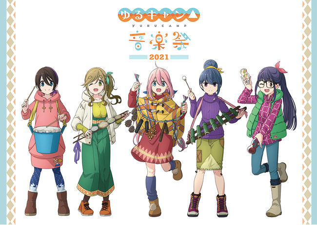 """Details of """"Yuru Camp△ Music Festival 2021"""" to be held on October 9th (Sat) have been announced! Online streaming will also be available for you to enjoy at home!"""