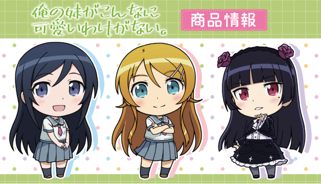 """Orders for key chains (with stands), mugs, acrylic dioramas and more from the TV anime """"OREIMO"""" are now open! key chains (with stands), mugs, acrylic dioramas and more!"""