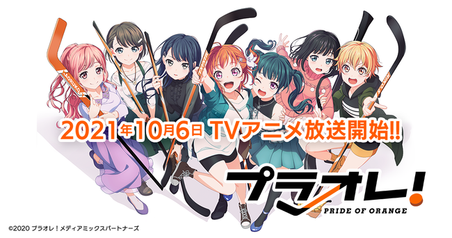 """TV anime """"Praore! -PRIDE OF ORANGE-"""" will start airing on ABEMA, TOKYO MX and other stations from October 6th (Wed)!"""