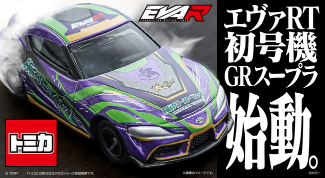 """Evangelion Racing """"Eva RT First Plane GR Supra"""" from Tomica!"""