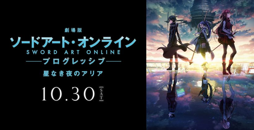 """The trailer for """"Sword Art Online: The Movie - Progressive - Aria on a Starless Night"""" has been released! The theme song will be LiSA's """"Yuke"""", composed by Ayase, who is also active as YOASOBI!"""