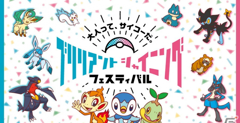 """The """"Brilliant Shining Festival"""" of Pokémon, featuring the """"As-It-Is Large Gabrys Cushion"""" and more!"""
