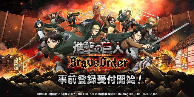 """Pre-registration for """"Attack on Titan Brave Order"""", the latest smartphone game of """"Attack on Titan"""", starts on October 21 (Thu)."""