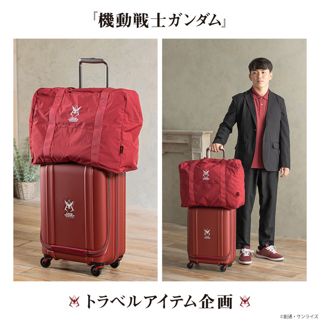 """The """"Mobile Suit Gundam"""" Char exclusive! The """"Carrying Case"""" and """"Folding Boston Bag"""" are now available!"""